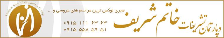 تشریفات خاتم شریف