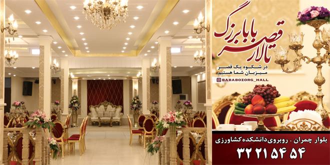 تالار پذیرایی قصر بابابزرگ