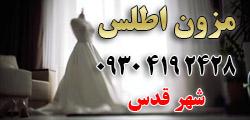 مزون لباس عروس اطلس