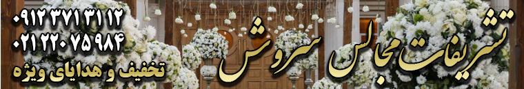 تشریفات مجالس عروسی سروش