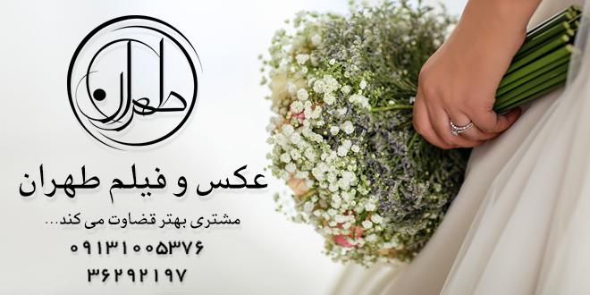 آتلیه فیلم و عکس طهران