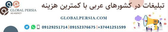 شرکت گلوبال پرشیا