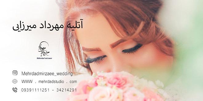 آتلیه عروس مهرداد میرزایی