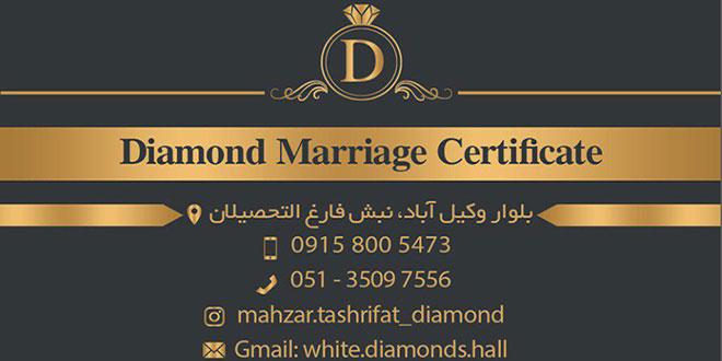 محضر ازدواج دایموند