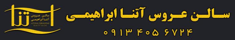 سالن عروس آتنا ابراهیمی
