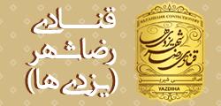 قنادی رضاشهر(یزدی ها)