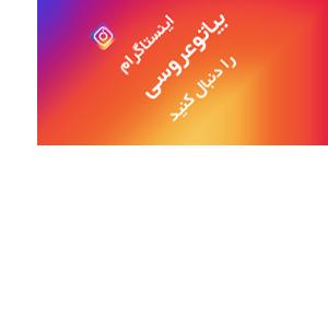 اینستاگرام بیاتوعروسی