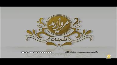 تشریفات عروسی اصفهان