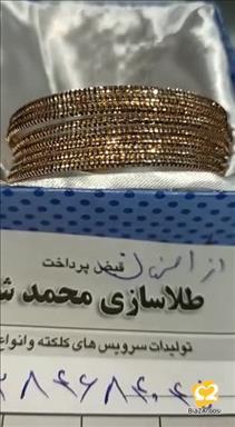 طلا فروشی شهاب اصفهان
