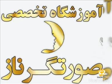 آموزشگاه و عروس سرای صورتگر ناز تهران