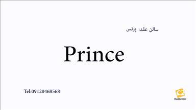 سالن عقد و ازدواج پرنس