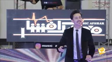 مجموعه موزیک افشار در تهران