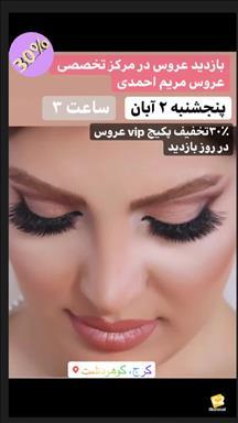 مرکز عروس مریم احمدی کرج