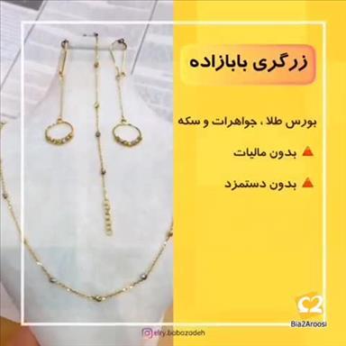 زرگری بابازاده در تبریز