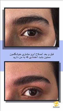 آرایشگاه زنانه مشهد