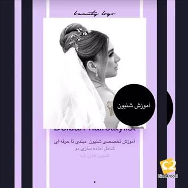 خدمات مو فاطمه دلبری مشهد