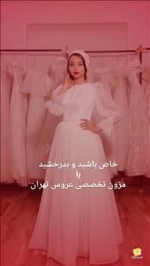 مزون تخصصی عروس تهران 12